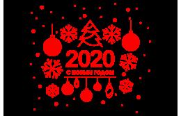 Работа в январе 2020